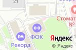 Схема проезда до компании Спортивно-оздоровительный комплекс в Москве