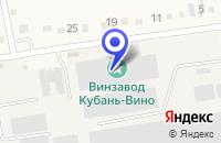 Схема проезда до компании ВИННЫЙ ЗАВОД КУБАНЬ-ВИНО в Темрюке