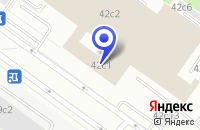 Схема проезда до компании ТФ ВТС-ЗЕЛЕНОГРАД в Москве
