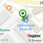 Местоположение компании АВТОЛАЙФ