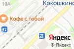 Схема проезда до компании Кокошкино в Москве