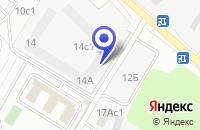 Схема проезда до компании ТФ МАСТЕР ПРЕСС в Москве
