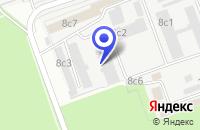 Схема проезда до компании НПО ЭЛАК в Москве