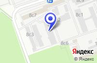 Схема проезда до компании НПК ВЗЛЕТ в Зеленограде