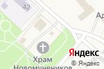 Схема проезда до компании Часовня Михаила Архангела в Шишкине Лесе