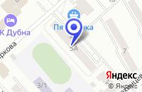 Схема проезда до компании ШКОЛА ИСКУССТВ СФЕРА в Дубне