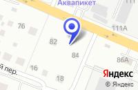 Схема проезда до компании ПРОИЗВОДСТВЕННАЯ ФИРМА ЛЬВОВ О.В. в Нахабино