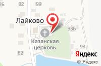 Схема проезда до компании Храм Казанской иконы Божией Матери в Горках-2