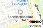 Схема проезда до компании ЗАГС Зеленоградского административного округа в Москве