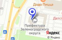 Схема проезда до компании ДК ЗЕЛЕНОГРАД в Москве