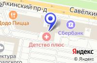 Схема проезда до компании ПТФ СИСТЕМОТЕХНИКА в Зеленограде