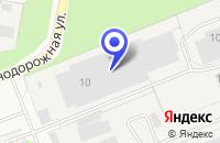 Схема проезда до компании ПРОТВИНСКИЙ МЯСОКОМБИНАТ в Протвино