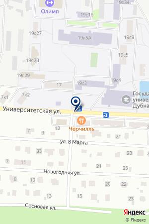 АЗС № 30 на карте Дубны