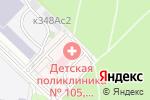 Схема проезда до компании Детская городская поликлиника №105 в Москве