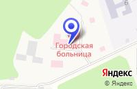 Схема проезда до компании МЕНДЕЛЕЕВСКАЯ БОЛЬНИЦА в Солнечногорске