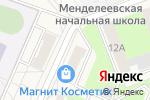 Схема проезда до компании Сбербанк, ПАО в Менделеево