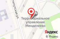 Схема проезда до компании Администрация городского поселения Менделеево в Льялово