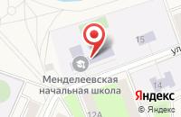 Схема проезда до компании Менделеевская средняя общеобразовательная школа №1 в Льялово