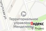 Схема проезда до компании Вестник Менделеево в Менделеево
