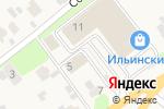 Схема проезда до компании Ильинское отделение полиции в Ильинском