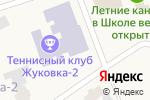 Схема проезда до компании Клинический Институт Эстетической Медицины в Жуковке