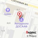 Центральный учебно-спортивный центр ДОСААФ России по техническим видам спорта