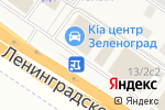 Схема проезда до компании KIA Аванта-Зеленоград в Ржавках