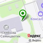 Местоположение компании Детский сад №18, Семицветик