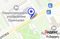 Схема проезда до компании КАФЕ-БАР ИСКРА в Одинцово
