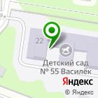 Местоположение компании Детский сад №55, Василек