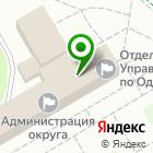 Местоположение компании Администрация Одинцовского муниципального района