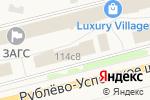 Схема проезда до компании ТАНЕЦ ВАШЕЙ ЛЮБВИ в Барвихе