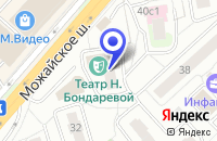 Схема проезда до компании ТЕАТР ПЕСНИ НАТАЛЬИ БОНДАРЕВОЙ КАЛИНКА в Одинцово