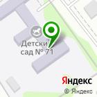 Местоположение компании Детский сад №71, Ягодка
