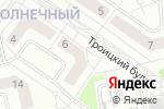 Схема проезда до компании РоссТур в Троицке