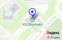 Схема проезда до компании ДК АЭРОПОРТ ВНУКОВО в Москве