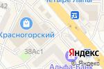 Схема проезда до компании Белорусские продукты в Красногорске