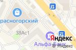 Схема проезда до компании Магазин мужской и женской одежды в Красногорске