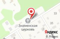 Схема проезда до компании Знаменский Храм в Марьино