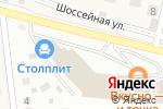 Схема проезда до компании Диана в Химках