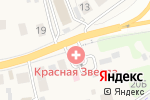 Схема проезда до компании Красная звезда в Гольево
