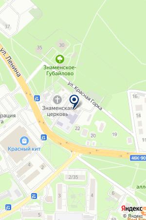 ЦЕРКОВЬ ЗНАМЕНИЯ ПРЕСВЯТОЙ БОГОРОДИЦЫ на карте Красногорска