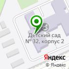 Местоположение компании Детский сад №33, Лесовичок