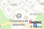 Схема проезда до компании Храм Покрова Пресвятой Богородицы в Москве