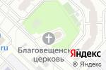 Схема проезда до компании Храм Благовещения Пресвятой Богородицы в Федосьино в Москве