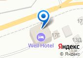 WELL HOTEL на карте