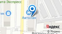 Компания АвтоЛан на карте