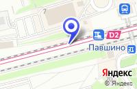 Схема проезда до компании ТОВАРНАЯ СТАНЦИЯ ПАВШИНО в Красногорске