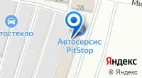 Компания PitSTOP на карте