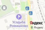 Схема проезда до компании Магазин сувениров в Ромашково